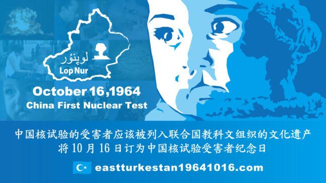 中国核试验的受害者应该被列入联合国教科文组织的文化遗产 将10月16日订为中国核试验受害者纪念日