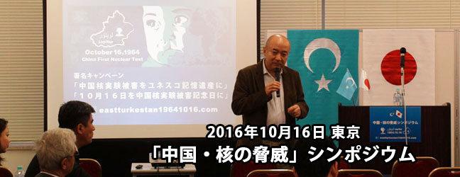 2016年10月16日「中国・核の脅威」シンポジウム