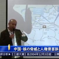 中国・核の脅威と人権侵害訴え ウイグル人団体が都内でシンポ開催