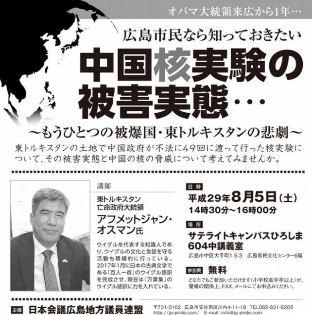8月5日【広島】大統領が広島で訴える! 広島市民必聴 もうひとつの被爆国より