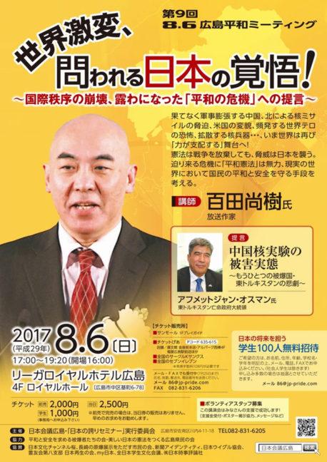 世界激変、問われる日本の覚悟!~国際秩序の崩壊、露わになった「平和の危機」への提言~